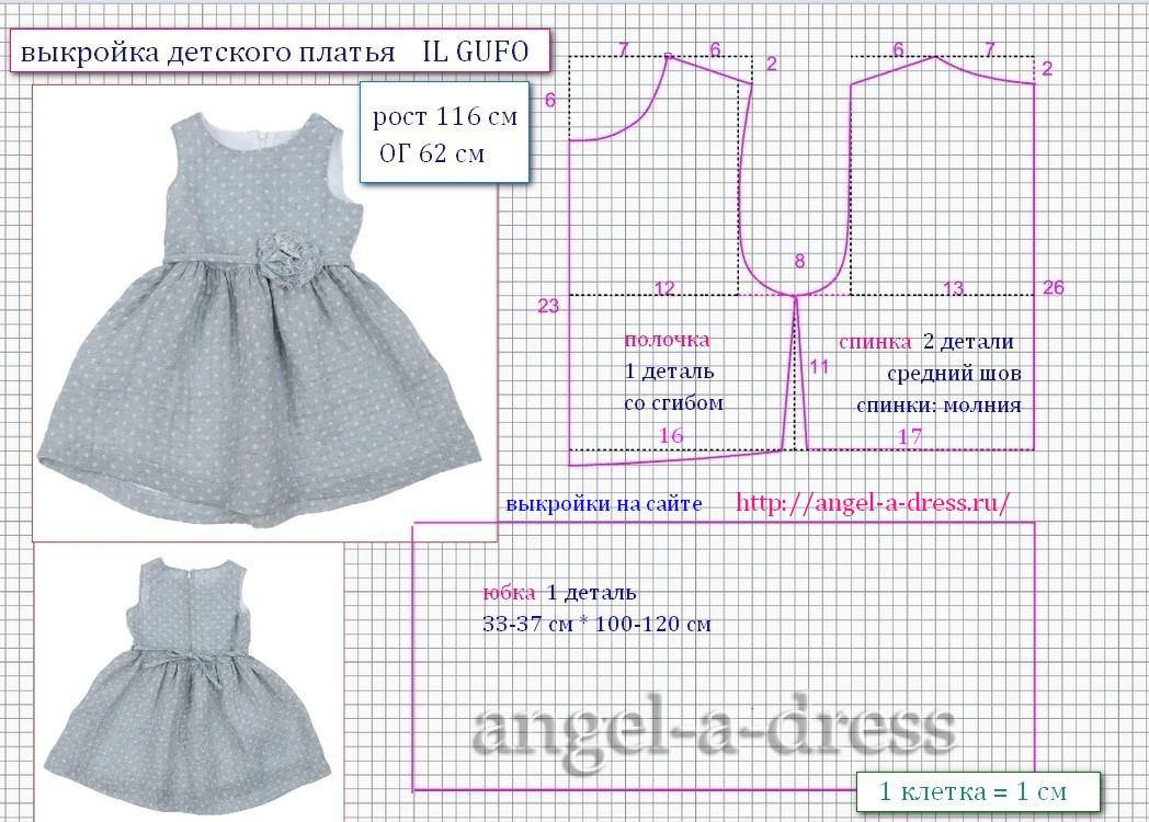 Платье для девочки 116 размер