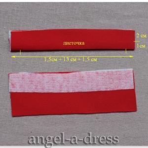 листочка в прорезном кармане