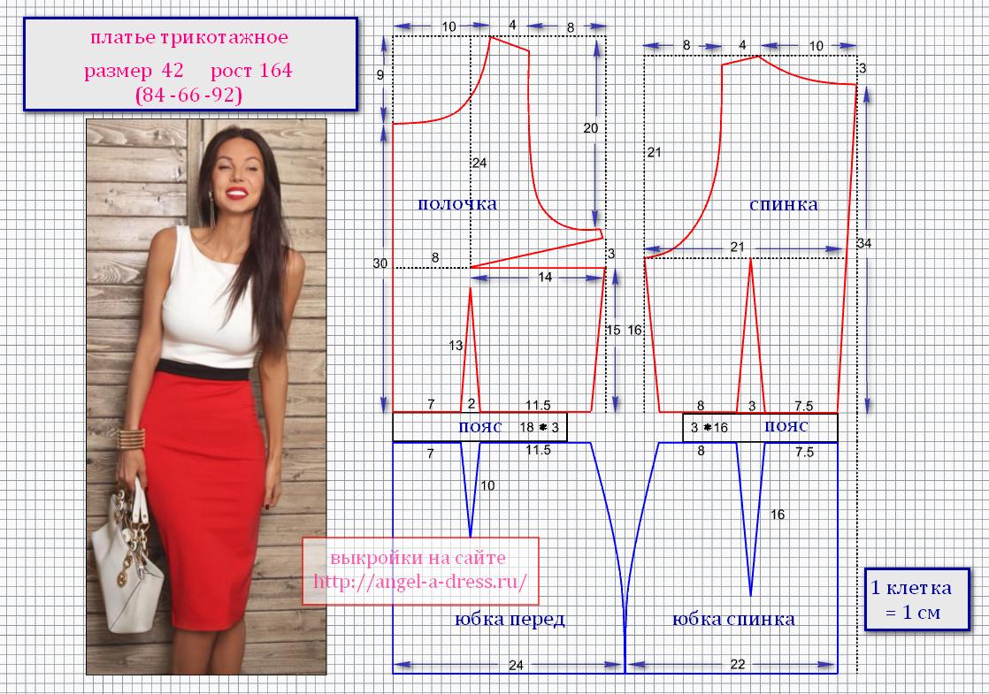 521fae1854c выкройка трикотажного платья