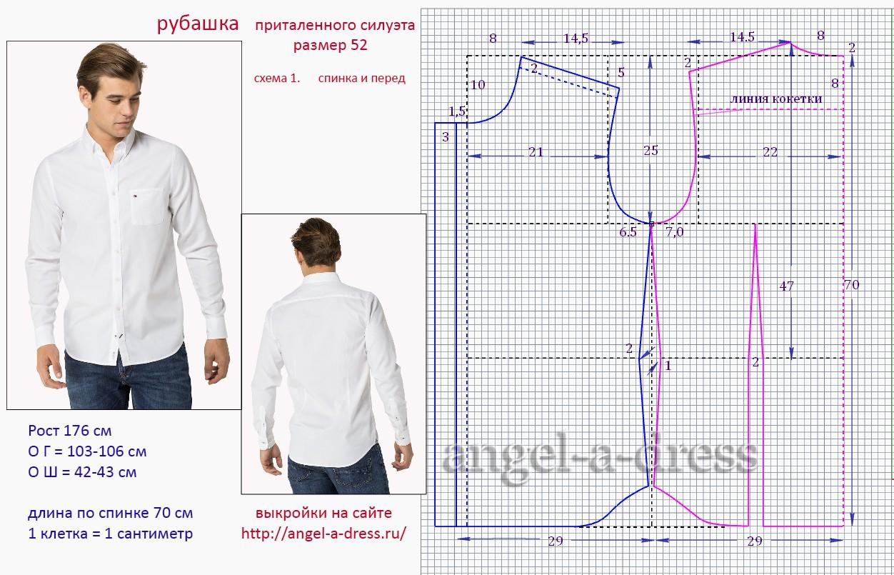 Как сшить женскую рубашку выкройка фото 668