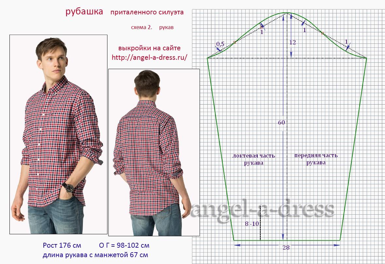 Выкройка мужской рубашки без рукавов фото 986