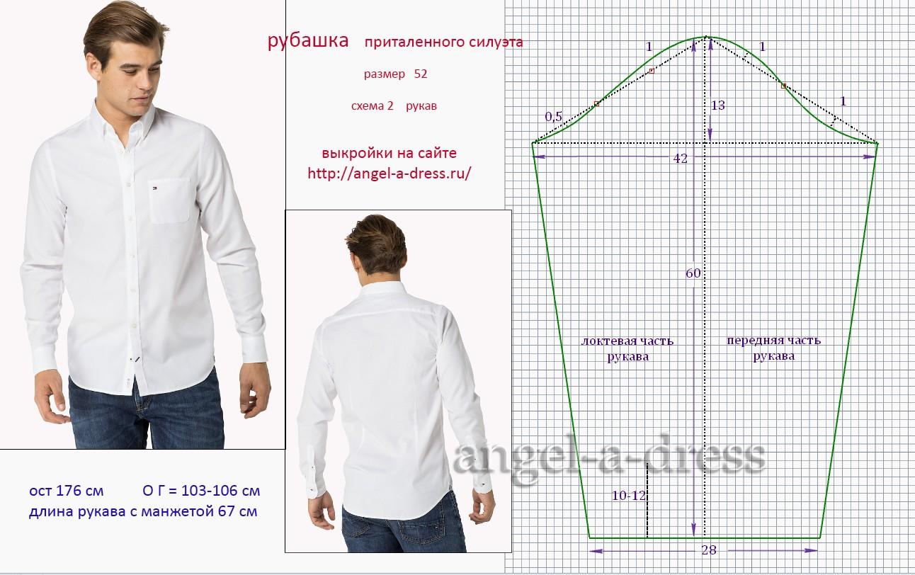 Выкройка мужской рубашки без рукавов