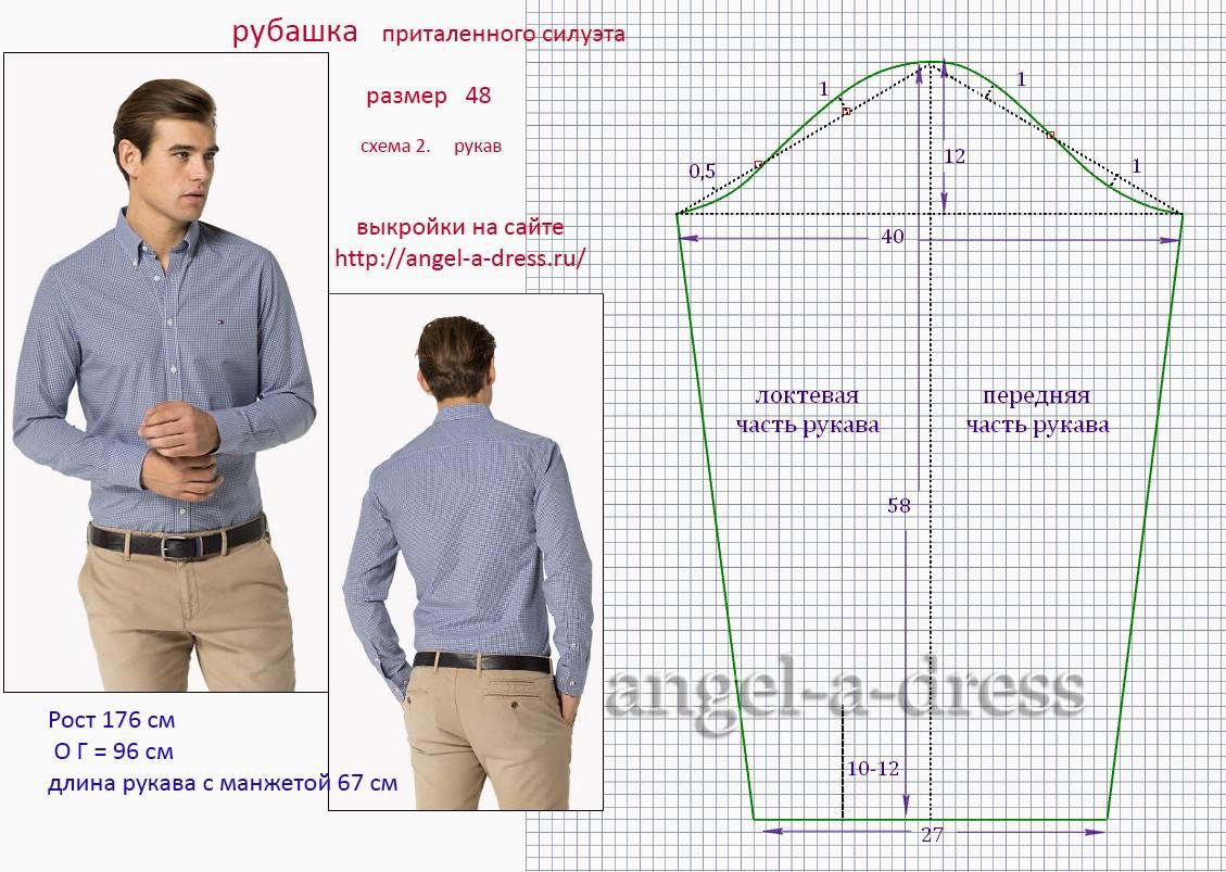 Выкройка мужской рубашки без рукавов фото 172