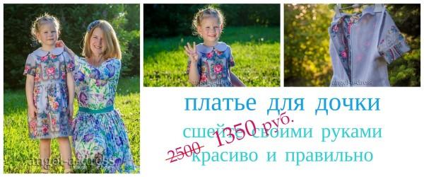 Платье для дочки (1)