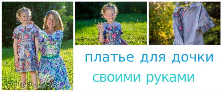 Платье для дочки своими руками