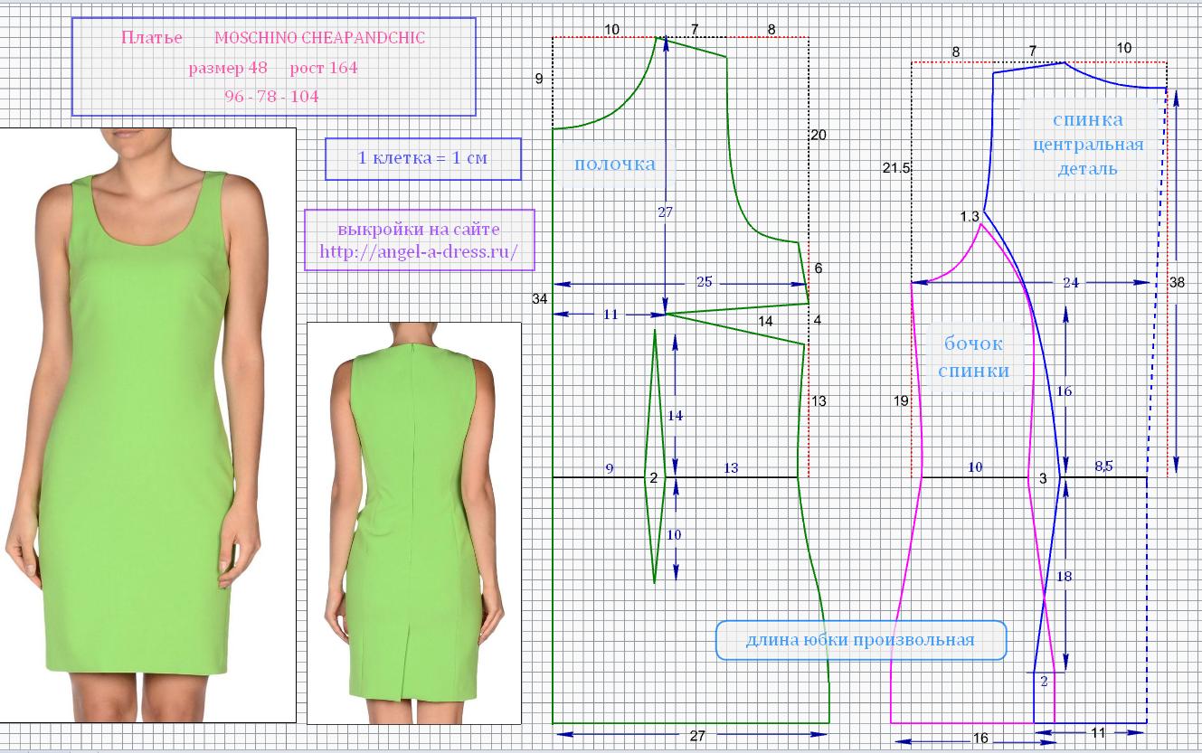 выкройка платья Moschino 48 размер