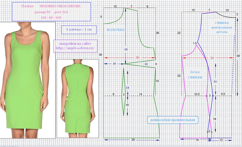 выкройка платья Moschino 50 размер