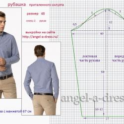 выкройкарукав рубашки 48 размер